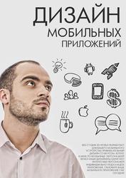 Разработка дизайна мобильных приложений